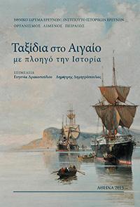 http://www.eie.gr/nhrf/institutes/ihr/slider_editions/Sailing_Aegean_gr.jpg